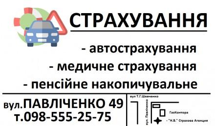 Агенция Страхування. Белая Церковь. фото 1