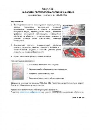 Лицензия на противопожарные работы. Киев. фото 1