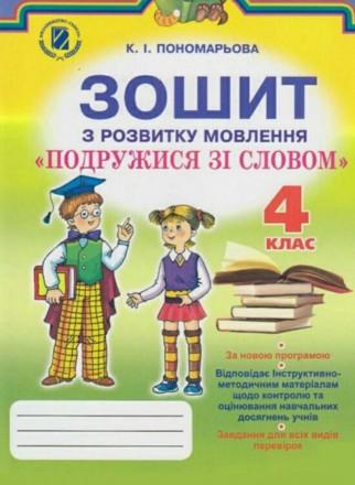 Зошит з розвитку мовлення Подружися зі словом Пономарьової К І 4 клас. Киев. фото 1