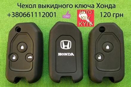 Чехол выкидного ключа Хонда, чехол ключа Honda. Киев. фото 1