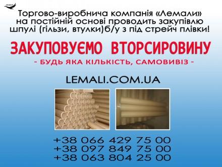 Куплю шпуль, гильзу, втулку (бу) от стрейч пленки.. Киев. фото 1