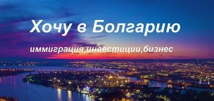 Иммиграция и жизнь в Болгарии. Киев. фото 1