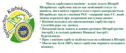 Штирійська олія Pechtigam - призер чемпіонату Австрії ( сувора перевірка якості,. Ровно, Ровненская область. фото 10