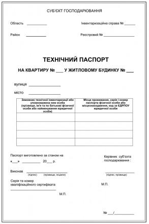 Технический паспорт. Днепр. фото 1