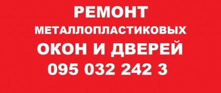 Регулировка окон .Ремонт окон,замена уплотнителя.Ремонт дверей.. Киев. фото 1