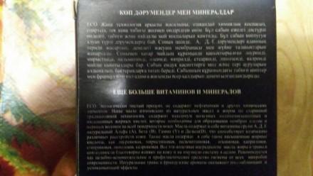 """Мыло """"Shungite Way"""" ECO. Экологический чистый продукт, не содержит нефтехимии и. Николаев, Николаевская область. фото 5"""