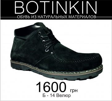 e57680e8ba6d РАСПРОДАЖА Зимних мужских ботинок! Натуральная кожа, 40-50рр. 1 600 ГРН