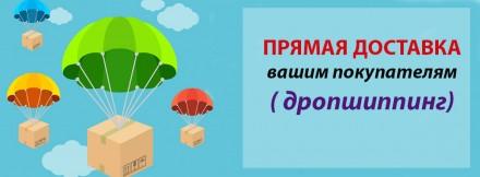 Предлагаем сотрудничество по дропшиппингу. Киев. фото 1