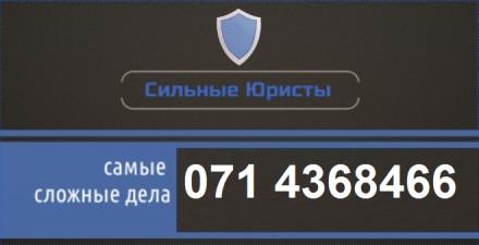 адвокат Енакиево, юрист Горловка. Донецк. фото 1