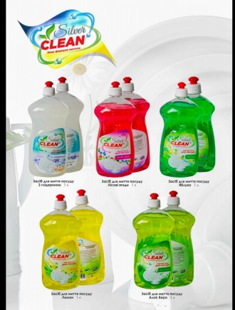 Моющие средства для посуды оптом и в розницу Silver Clean. Луцк. фото 1