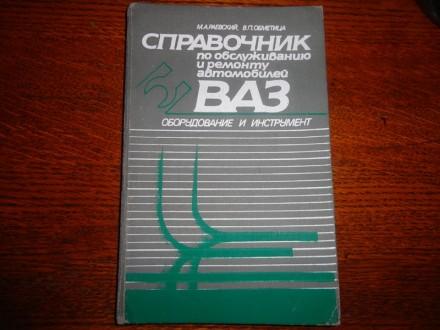 Справочник по обслуживанию и ремонту автомобилей ВАЗ. Мелитополь. фото 1