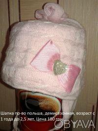 Продам шапку производство Польша. Северодонецк. фото 1