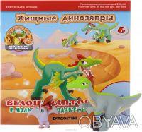 В каждом номере   ты найдешь новые   фигурки   забавных   животных,  первобытных. Чернигов, Черниговская область. фото 7
