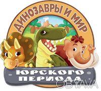 В каждом номере   ты найдешь новые   фигурки   забавных   животных,  первобытных. Чернигов, Черниговская область. фото 2