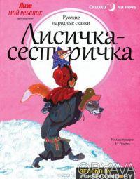 """Для коллекции """"Сказки на ночь"""" издатели   отобрали самые известные  детские   пр. Чернигов, Черниговская область. фото 2"""