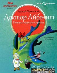 """Для коллекции """"Сказки на ночь"""" издатели   отобрали самые известные  детские   пр. Чернигов, Черниговская область. фото 7"""