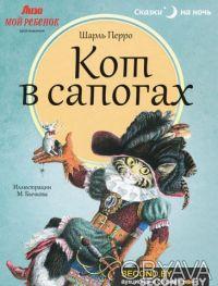 """Для коллекции """"Сказки на ночь"""" издатели   отобрали самые известные  детские   пр. Чернигов, Черниговская область. фото 4"""