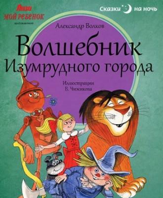 """Для коллекции """"Сказки на ночь"""" издатели   отобрали самые известные  детские   пр. Чернигов, Черниговская область. фото 11"""
