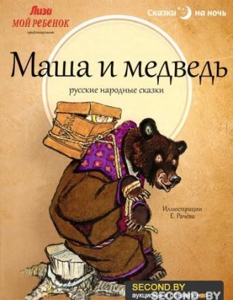 """Для коллекции """"Сказки на ночь"""" издатели   отобрали самые известные  детские   пр. Чернигов, Черниговская область. фото 13"""