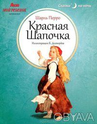 """Для коллекции """"Сказки на ночь"""" издатели   отобрали самые известные  детские   пр. Чернигов, Черниговская область. фото 3"""