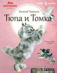 """Для коллекции """"Сказки на ночь"""" издатели   отобрали самые известные  детские   пр. Чернигов, Черниговская область. фото 6"""