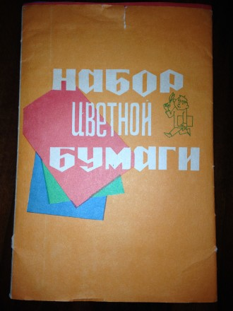 бумага цветная А4, ссср. Одесса. фото 1