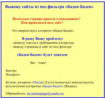 Вывожу сайты из-под фильтров. Волчанск. фото 1