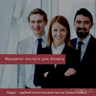 Реєстрація СПД: реєстрація ТОВ і ФОП Львів  https://obyava.ua/ua/reyestraciya-sp. Львов. фото 1