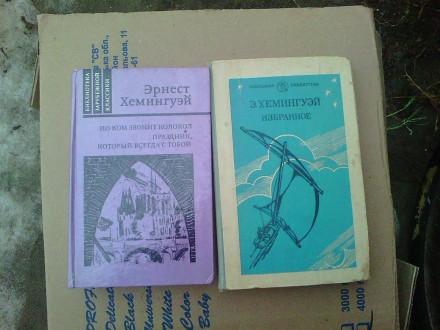 Продам книги- автор Эрнест Хемингуэй.. Новоайдар. фото 1