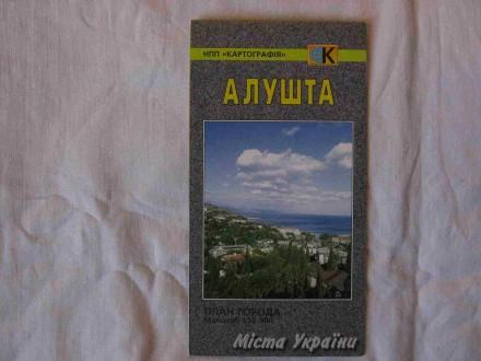 План города Алушта. Харьков. фото 1