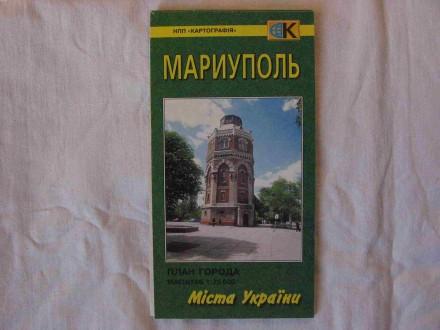 План города Мариуполь. Харьков. фото 1