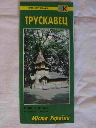 План города Трускавец. Харьков. фото 1