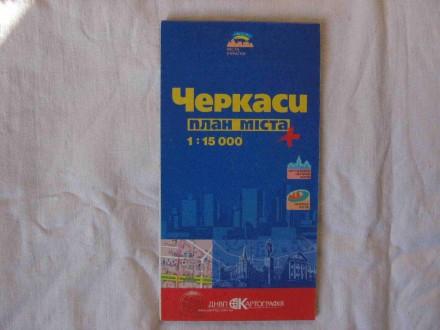 План города Черкассы. Харьков. фото 1