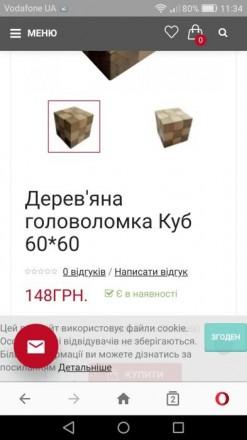 Дерев'яна головоломка куб. Луцк. фото 1