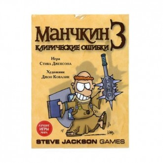 Настольная игра Hobby World Манчкин 3 Клирические ошибки. Полтава. фото 1