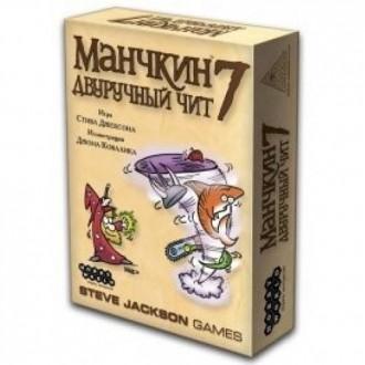Настольная игра Hobby World Манчкин 7 Двуручный Чит. Полтава. фото 1