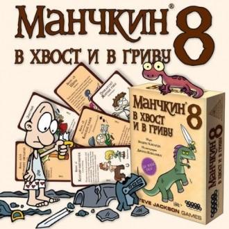 Настольная игра Hobby World Манчкин 8 В хвост и гриву. Полтава. фото 1
