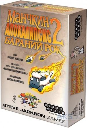 Настольная игра Hobby World Манчкин Апокалипсис 2 Бараний рок. Полтава. фото 1