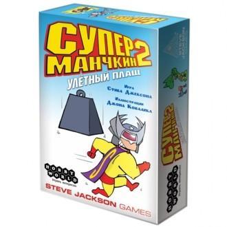 Настольная игра Hobby World Супер Манчкин 2 Улетный плащ. Полтава. фото 1