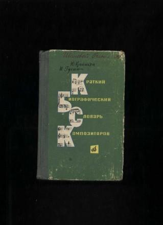 Краткий биографический словарь композиторов. 1968 год издания.. Харьков. фото 1