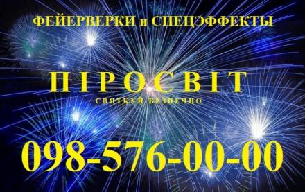 Организация фейерверков, продажа салютных установок. Киев. фото 1