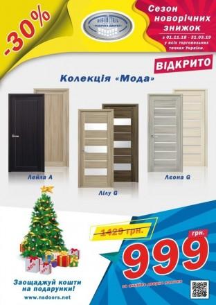 Предлагаем Вашему вниманию широкий ассортимент межкомнатных дверей, таких торгов. Энергодар, Запорожская область. фото 10