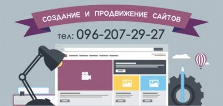 Создание сайтов - Лендинг, Сайт визитка, Интернет-магазин. Киев. фото 1