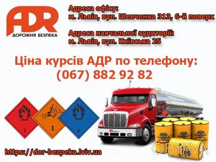 Свидетельство для перевозки опасных грузов Допог ADR. Разрешение ДОПОГ - после о. Львов, Львовская область. фото 1