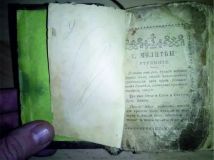 Старинный молитвенник в металлическом переплете. XIX век. На лицевой стороне обл. Чернигов, Черниговская область. фото 6
