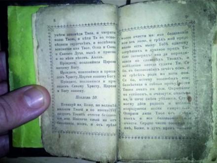 Старинный молитвенник в металлическом переплете. XIX век. На лицевой стороне обл. Чернигов, Черниговская область. фото 5