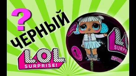 Кукла LOL/лол - сюрприз в шарике (черный шар)!. Ирпень. фото 1