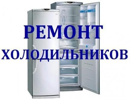 Ремонт холодильников! Гарантия!. Киев. фото 1