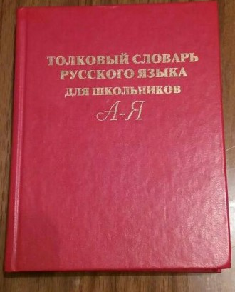 Толковый словарь русского языка для школьников. Житомир. фото 1