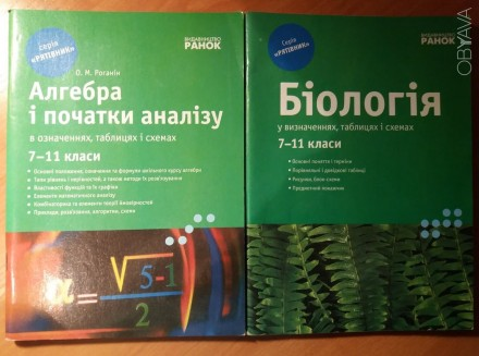 Алгебра, біологія